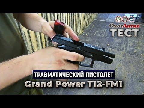 "Grand Power T12-FM1. Тест травматического пистолета от фирмы ""Фортуна"""