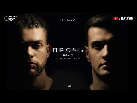 AMCHI&TERNOVOY - Прочь (Alex Shik & Meet Radio Edit)