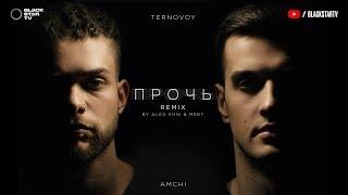 Download AMCHI&TERNOVOY - Прочь (Alex Shik & Meet Radio Edit) Mp3 and Videos