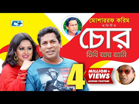 Chor Tithi Ar Ami | Bangla Natok | Mosharrof Karim | Nadia | Fazlur Rahman Babu