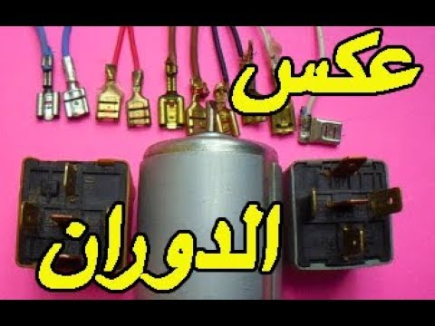 تعرف على طريقة عكس اتجاه دوران المحركات الكهربائية   Reversing engine rotation