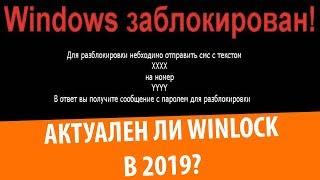 winlock в 2020 году