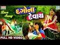 Dagona Devay - SHITAL THAKOR | Bewafa Song | FULL VIDEO | New Gujarati Song 2017 | RDC Gujarati