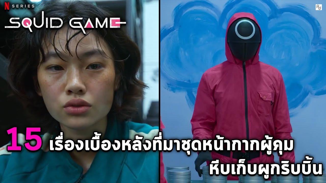 15 เรื่องลับๆ ออกแบบหน้ากาก \u0026 ชุดผู้คุมสีชมพู Squid Game เบื้องหลังบทนักแสดงที่มาเล่นสควิดเกม (1/2)