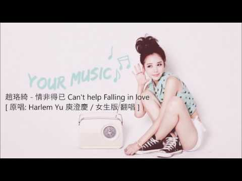趙珞綺 - 情非得已 Can't Help Falling In Love [ 原唱: Harlem Yu 庾澄慶 / 女生版 翻唱 ] [歌詞字幕]