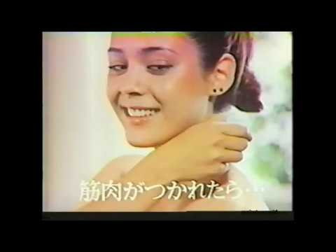 1975-1990 外用鎮痛消炎薬関連CM集