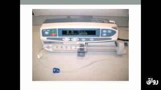رواق : الأجهزة الطبية في غرف العمليات والعناية المركزة - المحاضرة 2 - الجزء 2