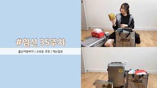 [VLOG] 출산가방 싸는법/출산선물 언박싱/35주차 …