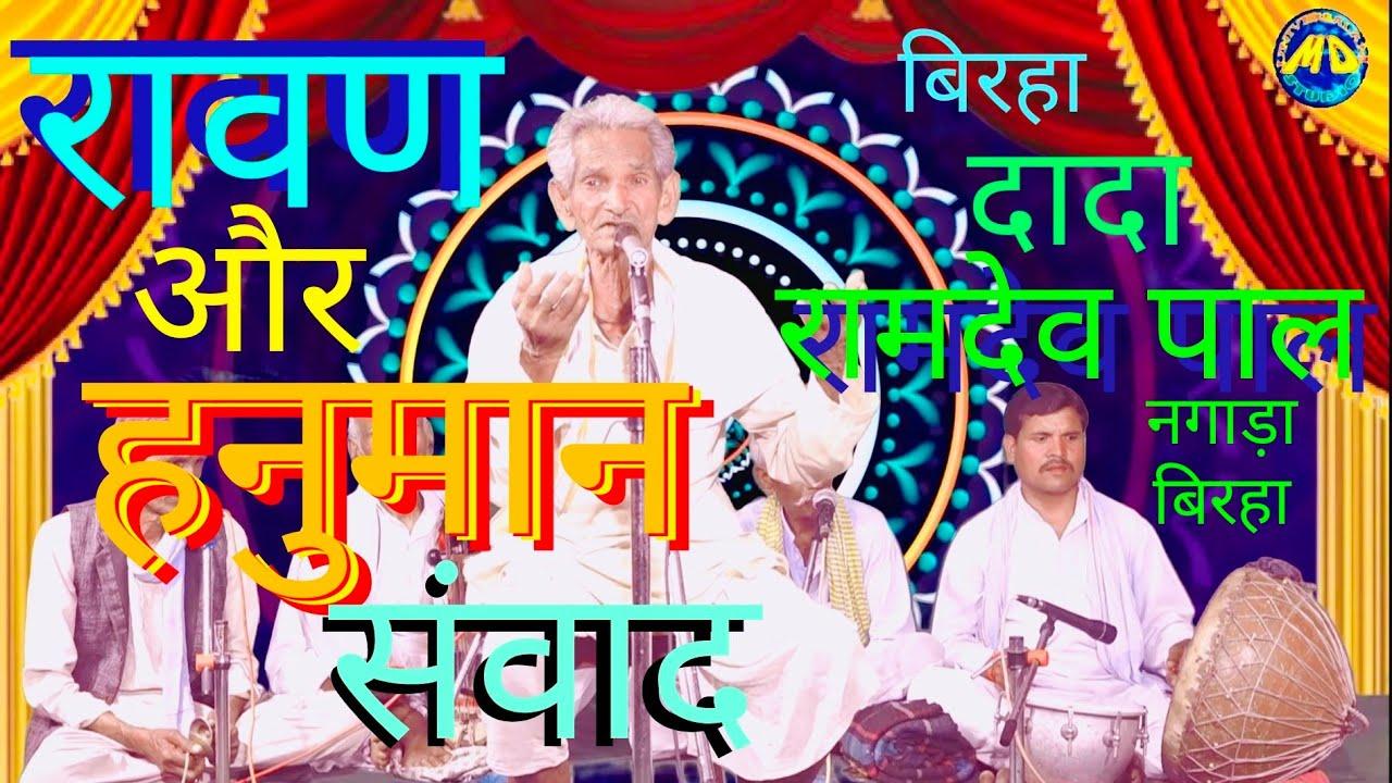 Birha #Ramayan #Hanuman #Ravan Sanvad birha #Dada #Ramdev #pal #रामायण सुन्दर-कांड बिरहा