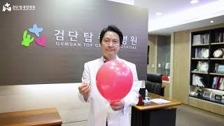 검단탑종합병원 응급의료센터 김정권 센터장 와우 손흥민 선수 지명
