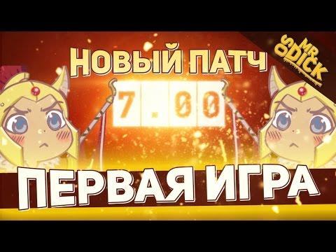 ПЕРВАЯ ИГРА В НОВОМ ПАТЧЕ 7.00 ДОТА 2 | NEW PATCH DOTA 2
