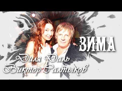 Смотреть клип Диля Даль И Виктор Салтыков - Зима