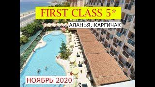 FIRST CLASS 5 обзор отеля от турагента 2020