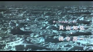 昭和33年、南極に昭和基地が設けられた。厳冬の南極を乗り切るのに15...