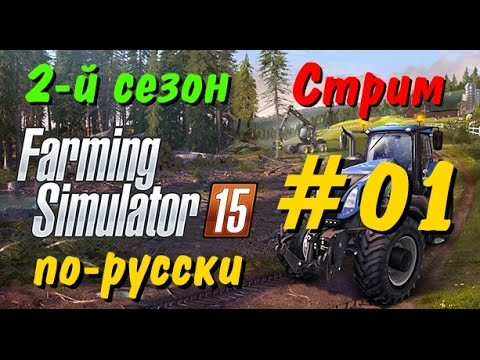 Farming Simulator 2015 по-русски (2-й сезон) #01 (начало)