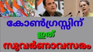 Congress party | Malayalam news | national  news | news