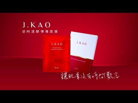 2018 J.KAO 逆時速酵傳導面膜官方CF