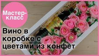 Вино в коробке с цветами из конфет. Мастер-классы на Подарки.ру(, 2017-03-05T18:47:35.000Z)