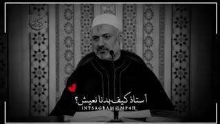 كيف بدنا نعيش !!   - حالات واتس اب - الشيخ الطبيب محمد خير الشعال