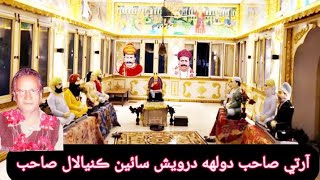 Aarti Sahib Sain Kanya lal Sahib With Ardas Sahib - Full Length
