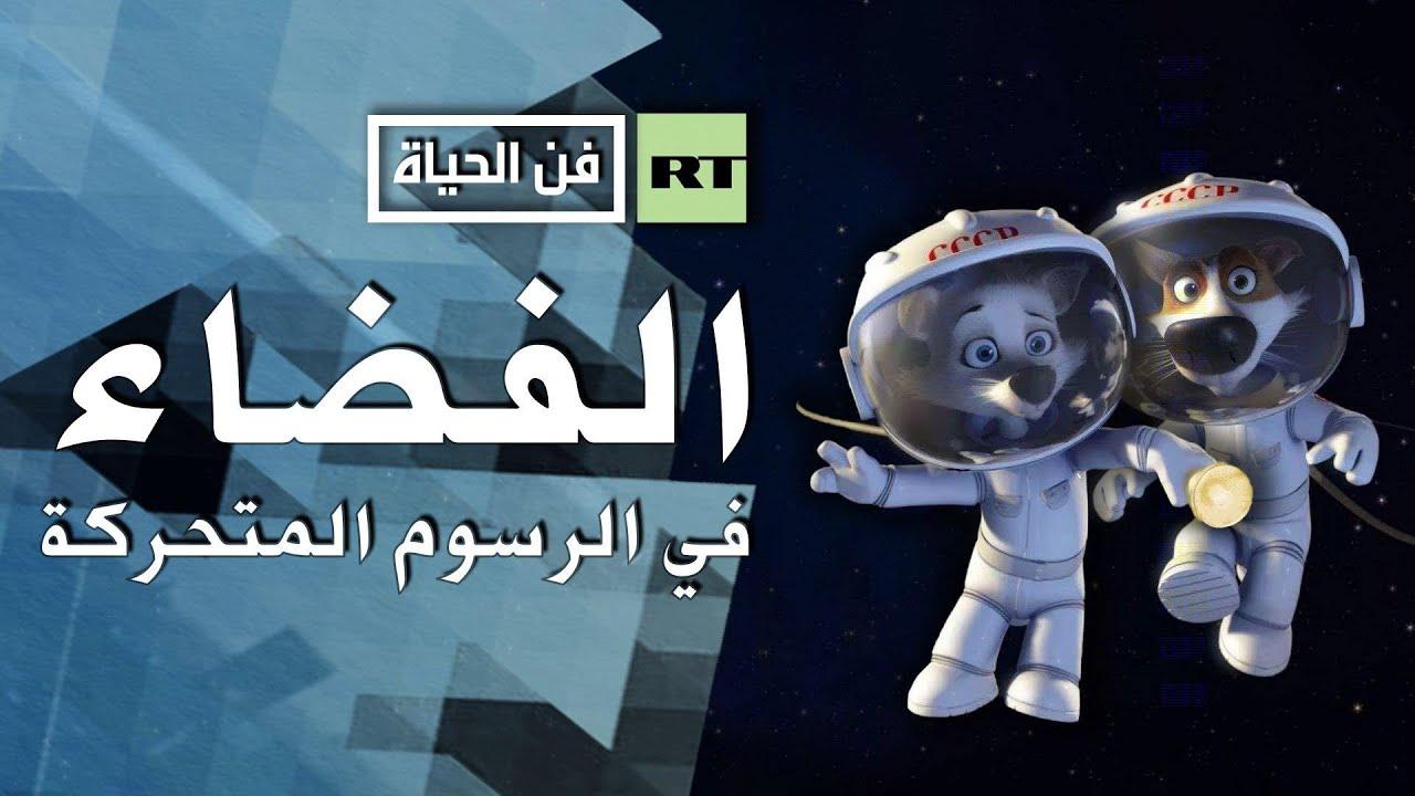 الفضاء في الرسوم المتحركة  - 22:58-2021 / 4 / 8