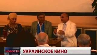 Новости. Украинское кино