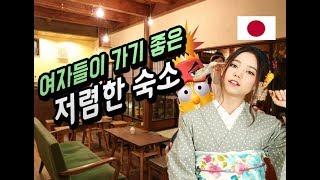[일본여행] 일본 도쿄에서 여자들이 숙박하기 좋은 저렴…