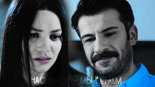 Zeynep & Tarik || Я ради тебя был бы согласен на смерть!
