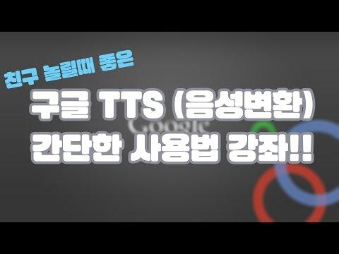 컴퓨터가 대신 말을 해준다..?! [ 구글 TTS 초간단 사용법 강좌!! ] 친구 놀릴떄 좋습니다! 1080P 60FPS - How to use Google TTS