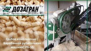 Барабанная Рубительная машина - РБ 55 | Доза-Гран (Пензенская обл.)(Клиент ООО