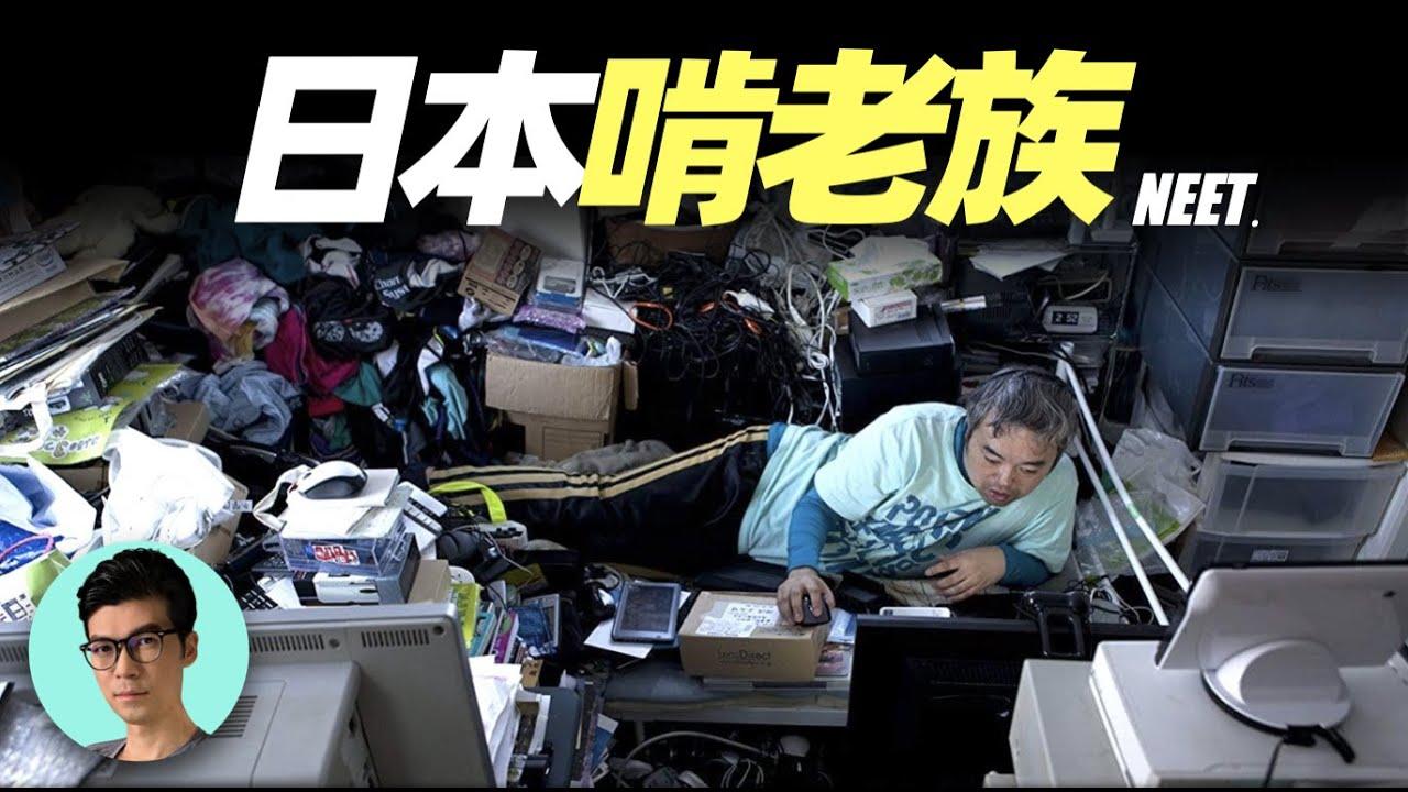 日本啃老族,40年在家吃住不出房間,父親忍無可忍弑子「曉涵哥來了」