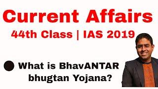 Bhavantar Bhugtan Yojana   44th Current Affairs class   IAS 2019