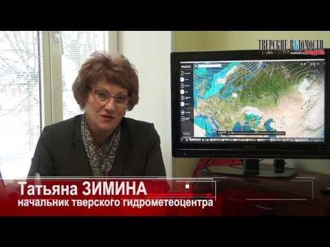 Прогноз погоды на неделю от Тверского гидрометцентра