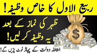 Dolat Mand Aur Ameer Honay Ka Wazifa | Rabi Ul Awal Ka Wazifa | Islamic Solution
