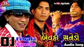 Vikram Thakor   Bewafa No Sanedo   Full DJ Sad Song