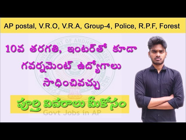 Government Jobs after 10th and Intermediate  //Telugu// must watch