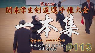【必見】#113【一本集】H30第64回関東学生剣道選手権大会【64th Kanto University Kendo Championship Tournament ippon omnibus】