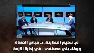 م. سليم البطاينة، د. فياض القضاة ووفاء بني مصطفى - في إدارة الازمة
