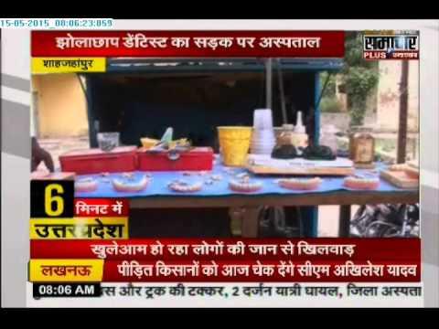 Samachar plus: 10 minute Uttar Pradesh News | 15 May 2015