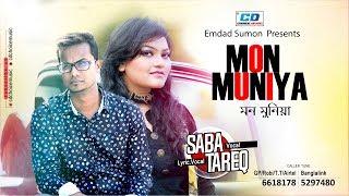 Gambar cover Mon Muniya By Sabrina Saba & Tareq Hamim | Lyrical Video | Bangla New Song | 2017
