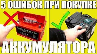 5 ошибок ПРИ ПОКУПКЕ аккумулятора