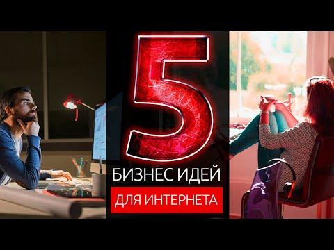 ТОП 5 ИДЕЙ ДЛЯ ЗАРАБОТКА В ИНТЕРНЕТЕ на 2019 год
