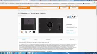 4.5 Смартфон DEXP Ixion M245 8 Гб