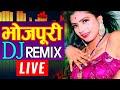 LIVE : 2020 के सबसे हिट गाने - Bhojpuri Dj Remix // Bhojpuri Top 20 Songs