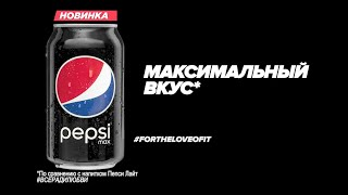 Pepsi Max #FORTHELOVEOFIT