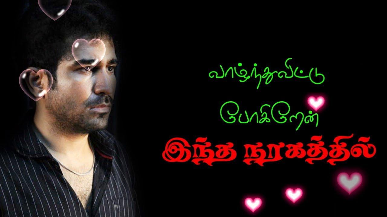Love Sad Whatsapp Staus Tamil Kavithai Kutty Kavithai