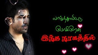 love Sad whatsapp staus tamil kavithai kutty kavithai feeling songs