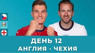 12 день ЕВРО 2020 Англия Чехия Шотландия Хорватия
