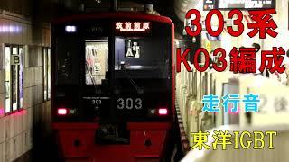 【走行音】303系K03編成(東洋IGBT) 1683C 福岡空港ー天神