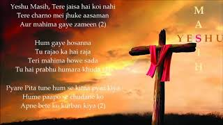 A very soothing and prayerful version of this classic hindi worship hymn originally composed by the yeshu band. an indian daffli beats with in...